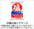 沖縄の塩 シママース