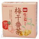 国産梅干番茶