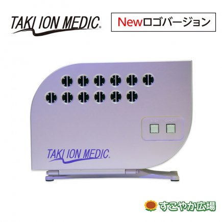 滝風イオンメディック TAKI ION MEDIC ライトパープル
