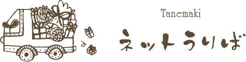 Tanemakiネットうりば-雑貨・オリジナル革小物・ギフトのオンラインショップ-