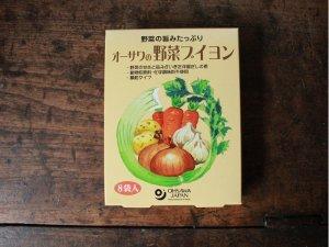 野菜ブイヨン<br>オーサワジャパン