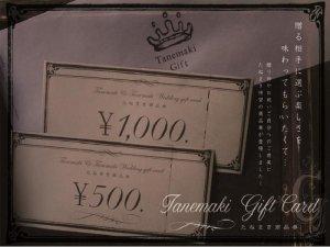 たねまき商品券<br>Tanemakiオリジナル