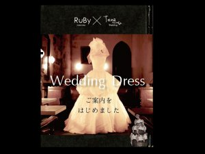 ウエディングドレス Ruby
