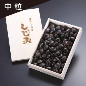 冷凍しじみ(夏採り)「中粒」1kg木箱入