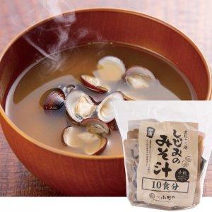 即席しじみのみそ汁10食分(小粒)