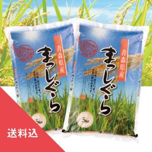 令和2年産新米(10/1以降の発送となります)小野や社長が作ったお米「まっしぐら」 10kg(5kg×2袋)【送料込・同梱不可】