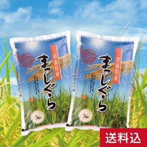 令和2年産新米 小野や社長が作ったお米「まっしぐら」 5kg×2袋【送料込・同梱不可】
