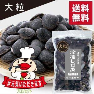 冷凍寒しじみ「大粒」1kg袋入【送料無料】