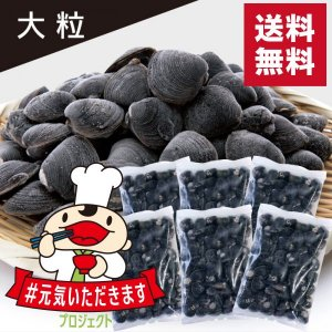冷凍寒しじみ「大粒」1.2kg(200g×6袋)【送料無料】