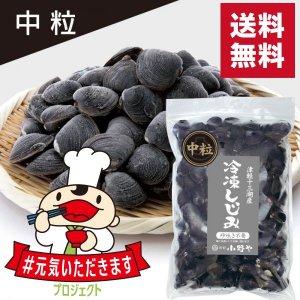 冷凍寒しじみ「中粒」1kg袋入【送料無料】