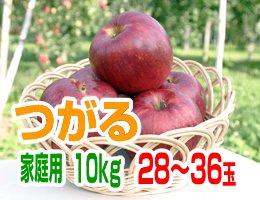 【9月上旬発送予定】つがる 家庭用10kg(約28〜36玉)