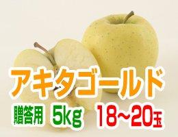 【10月下旬発送予定】アキタゴールド 贈答用5kg(約18〜20玉)