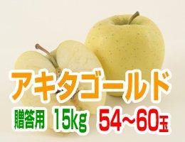 【10月下旬発送予定】アキタゴールド 贈答用15kg(約54〜60玉)