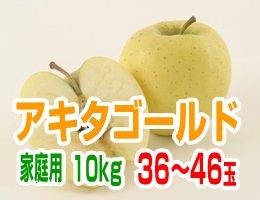 【10月下旬発送予定】アキタゴールド 家庭用10kg(約36〜46玉)