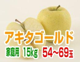 【10月下旬発送予定】アキタゴールド 家庭用15kg(約54〜69玉)
