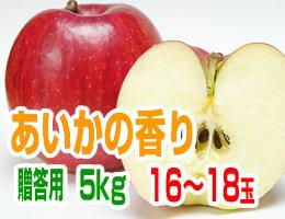 【11月上旬発送予定】あいかの香り 贈答用5kg(約16〜18玉)