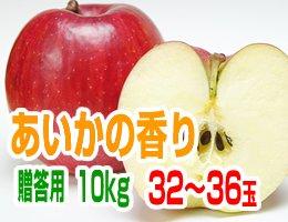 【11月上旬発送予定】あいかの香り 贈答用10kg(約32〜36玉)