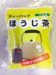 ティーパックほうじ茶(8g×100p)