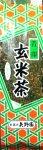 青印 玄米茶 250g