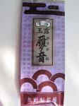 (2)玉露 雁ヶ音