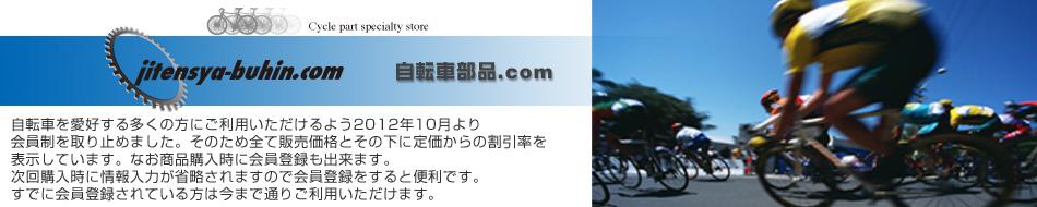 サイクルパーツ、MTBパーツの激安通販サイト   自転車部品.com