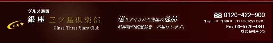 グルメ通販 銀座三ツ星倶楽部★★★選りすぐられた希少な逸品を!