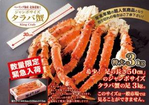 ジャンボサイズタラバ蟹 3kg ベーリング海産北海道加工【クール冷凍便】