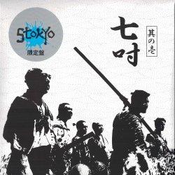 stokyo - 七吋 其の壱 [Blue Haze] 7