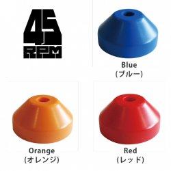 45RPM Dome Adapter 2個入 ドーナツ盤 EPアダプター