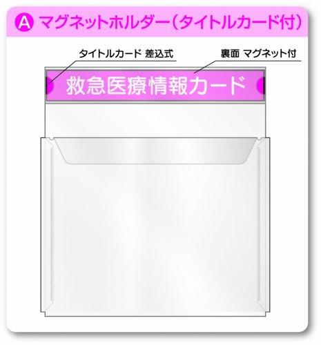 医療情報ケース マグネットホルダー (タイトルカード付)