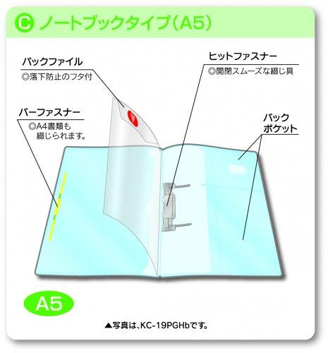 医療情報ケース ノートブックタイプ(A5)