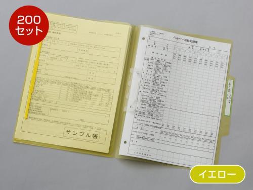 【お得なまとめ買い200】ヘルパーファイル HR-W型