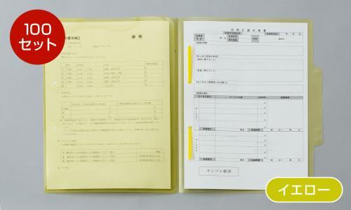 【お得なまとめ買い100】ヘルパーファイル(バーファスナー)KR-S型