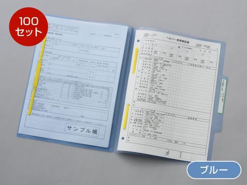 【お得なまとめ買い100】ヘルパーファイル(バーファスナー)KR-W型