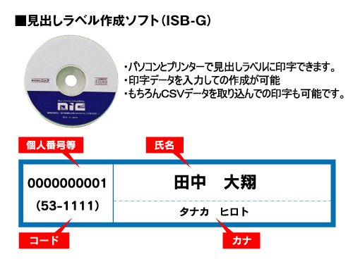 見出しラベル作成ソフト ISB-G(7対応ver)型