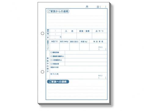 連絡日誌シートA5(通所)RN-A5T型