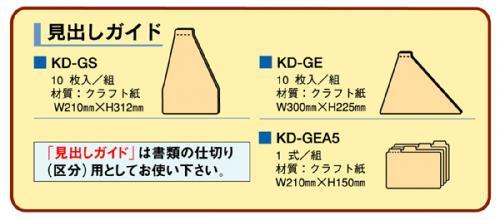 KDボックス用見出しガイド 10枚(セット)/組