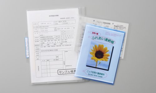 【無料サンプル】訪問系セット