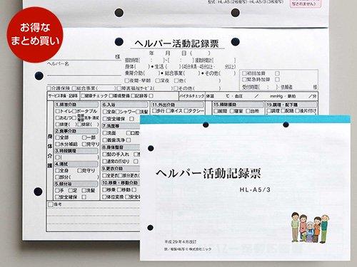 総合事業対応 【お得なまとめ買い】ヘルパー活動記録票(3枚複写)A5 HL-A5/3型