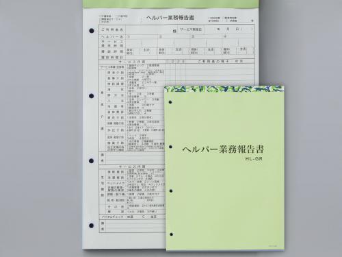 ヘルパー業務報告書(2枚複写)A4 HL-GR型