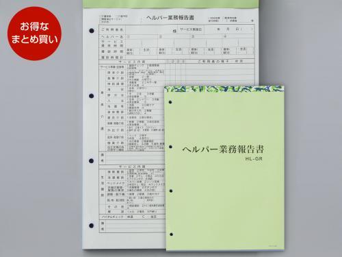 【お得なまとめ買い】ヘルパー業務報告書 A4 HL-GR型
