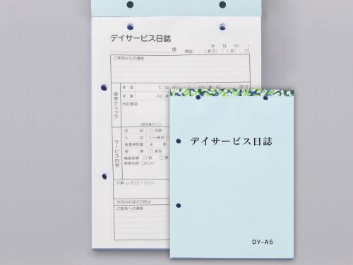 デイサービス日誌 A5(2枚複写)DY-A5型