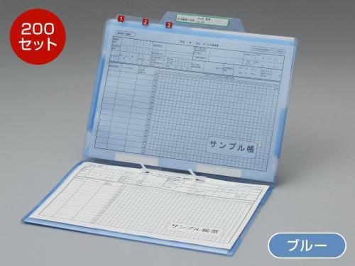 【お得なまとめ買い200】ケアプランファイル(hitファスナー)KMh-M型
