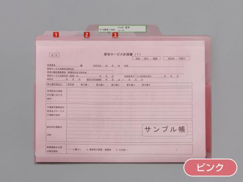 ポケットファイル KFC型