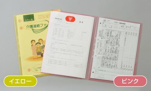 利用者ファイル(A4)(パックファイル付き)MC-BP型