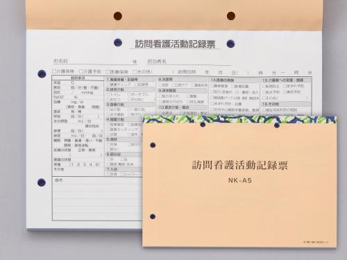 【名入れ代無料!】訪問看護活動記録票A5(2枚複写)【200冊/組】NK-A5型