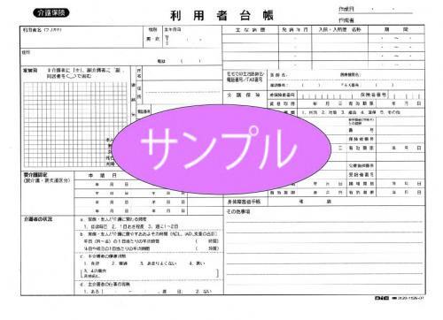利用者台帳 OD-1型