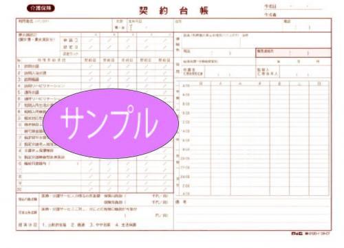 契約台帳 OD-2型