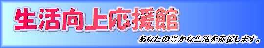 【生活向上応援館】