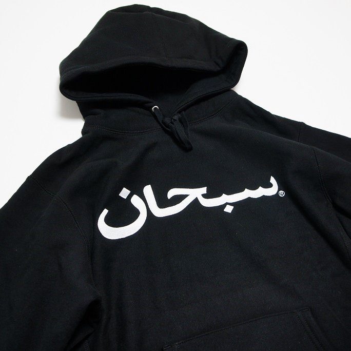 Supreme Arabic Logo Hooded Sweatshirt <img class='new_mark_img2' src='//img.shop-pro.jp/img/new/icons15.gif' style='border:none;display:inline;margin:0px;padding:0px;width:auto;' />